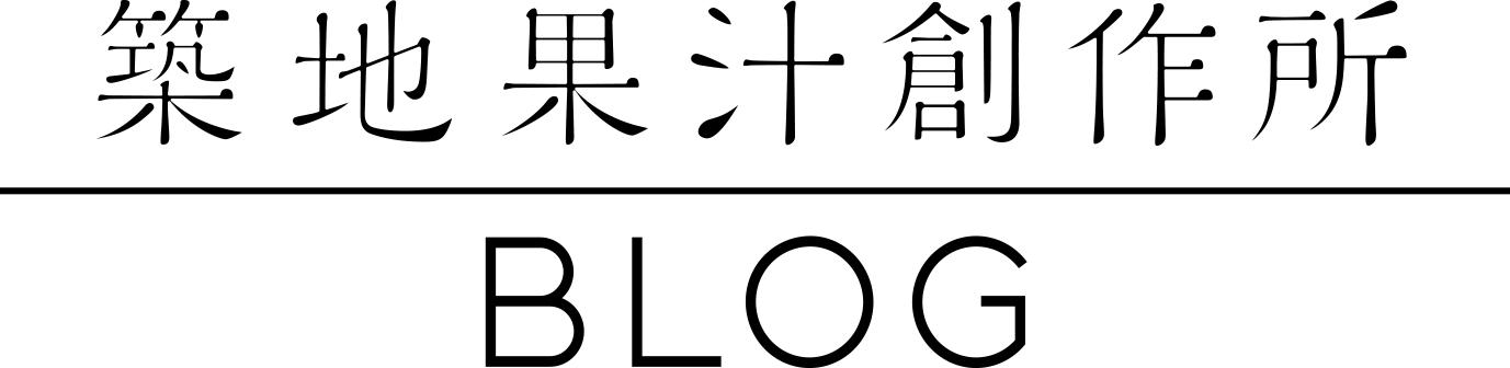 築地果汁創作所ブログ