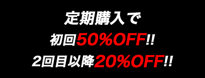 the ANko定期購入で初回50%OFF!!