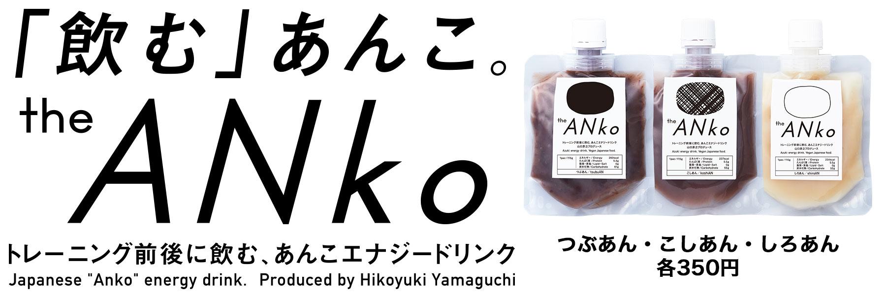 「飲む」あんこ the ANko